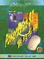 PowerPoint 97實用手冊