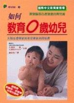 如何教育0歲幼兒 :  激發腦部迅速發達的育兒術 /