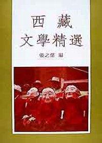 西藏文學精選 /