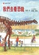 比比看不同的恐龍