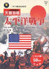 天昏海暗:太平洋戰爭