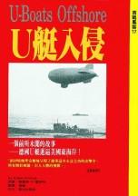 U艇入侵 /