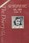 安妮的日記 :  安妮.法蘭克(Anne Frank)著 /