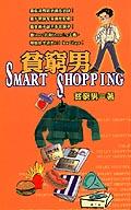 貧窮男Smart Shopping