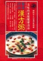 醫食同源漢方粥:美味的家庭健康食品