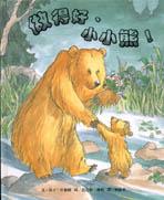 做得好,小小熊!
