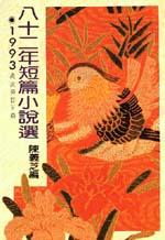 八十二年短篇小說選