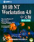 精通NT Workstation 4.0中文版,操作入門篇