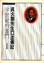 半世紀的奮鬥 =  Business as a vocation : 吳火獅先生口述傳記 : the autobiography of Mr. Wu Ho-su /