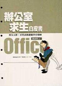 辦公室求生白皮書:努力工作,不代表你就能升官發財