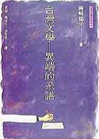 台灣文學 :  異端的系譜 /