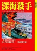 深海殺手:二次大戰德國潛艇部隊的興衰