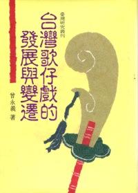 台灣歌仔戲的發展與變遷