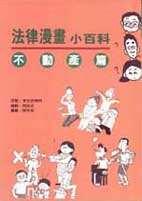 法律漫畫小百科,不動產篇