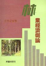 林業經濟概論 /