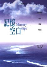 記憶空白 :  鋼琴師的童年▫音樂與傷痕 /