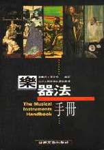 樂器法手冊