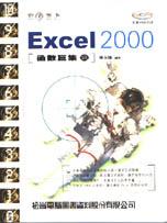 攻心為上-Excel 2000函數巨集篇