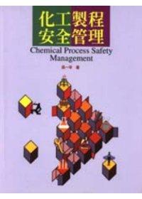 化工製程安全管理