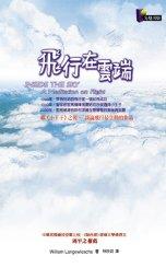 飛行在雲端