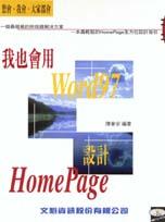 我也會用Word 97設計HomePage