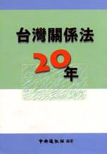 臺灣關係法二十年