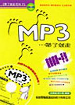 MP3帶了就走:音樂專輯一手包