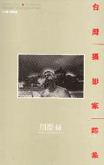 台灣攝影家群象:周慶輝