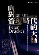 面對管理時代的大師:彼得.杜拉克及其管理哲學