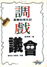 調戲議會:黨鞭助理日記