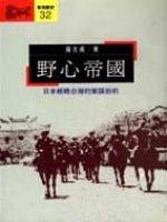 野心帝國:日本經略台灣的策謀剖析