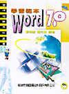 WORD 7.0學習範本 (金...