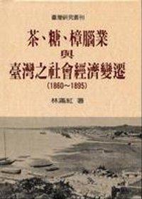 茶、糖、樟腦業與臺灣之社會經濟變遷 : 1860~1895