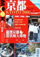 京都2000