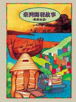 臺灣開發故事,東部地區