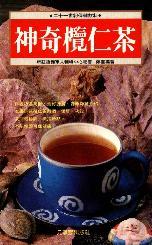 神奇欖仁茶