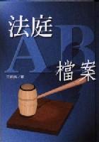 法庭AB檔案