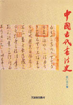 中國古代書法史 /