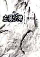 左翼臺灣 : 殖民地文學運動史論