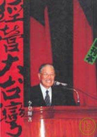 經營大台灣:李登輝總統談市政經營.省政經營與國家經營