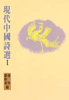 現代中國詩選