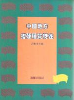 中國地方豬種種質特性 /