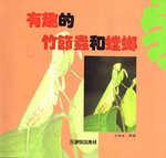 有趣的竹節蟲和螳螂 /