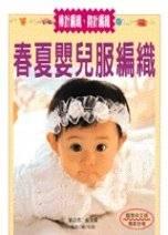春夏嬰兒服編織