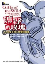 曠野的玫瑰 :  31位女子的心情探險故事 = Gifts of the wild : a woman