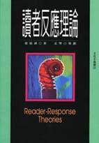 讀者反應理論 = Reader-response theory