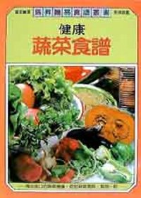 健康蔬菜食譜