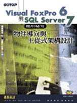 Visual FoxPro 6與SQL Server 7應用秘笈:物件導向與主從式架構設計