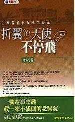 折翼的天使不停飛:台東基督教醫院的故事