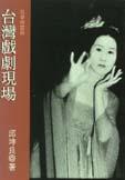 台灣戲劇現場:抗爭與認同